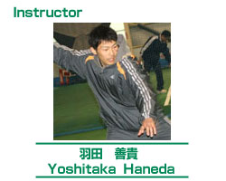 羽田コーチ