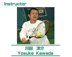川田コーチ