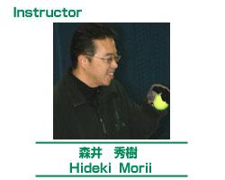 森井コーチ