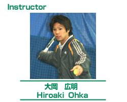 大岡コーチ