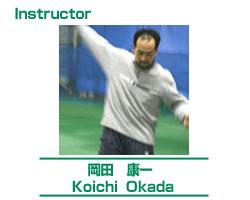 岡田コーチ
