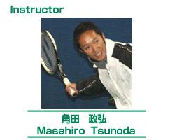 角田コーチ